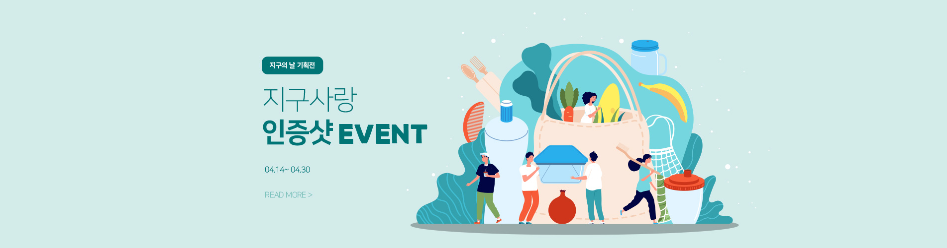 메인배너1-지구의날 지구사랑 실천 인증 EVENT