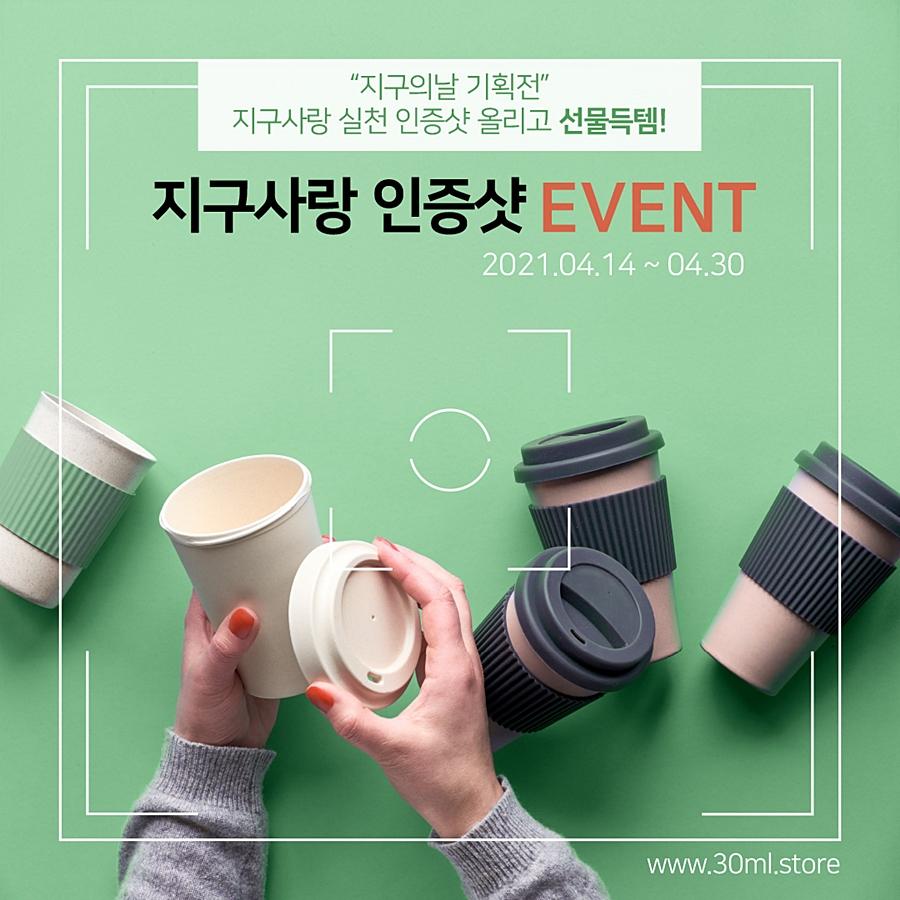 지구의 날 지구사랑 인증샷 EVENT-1