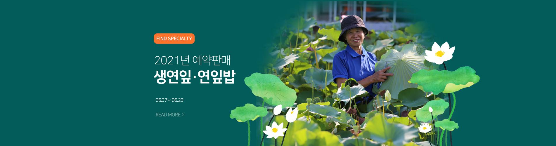 메인배너1-2021년 생연잎 예약판매